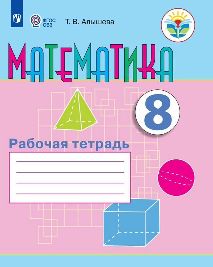 Скачать ответы 8 класс математика