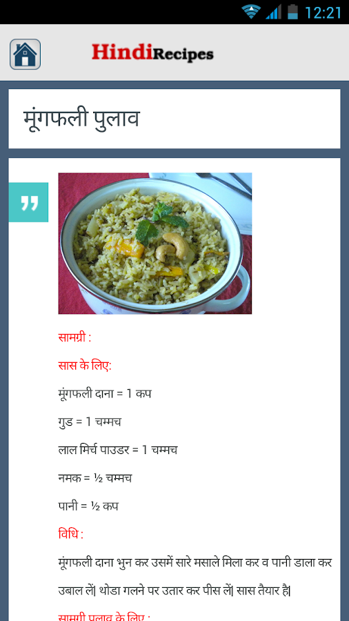 Recipe in hindi application taste learning to cook make a comment forumfinder Choice Image