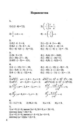 Гдз по математике автор алимов 8 класс