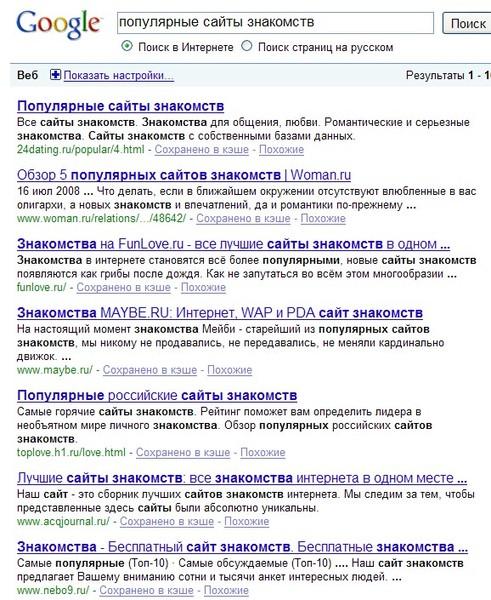 Самый лучше сайт знакомство в москве