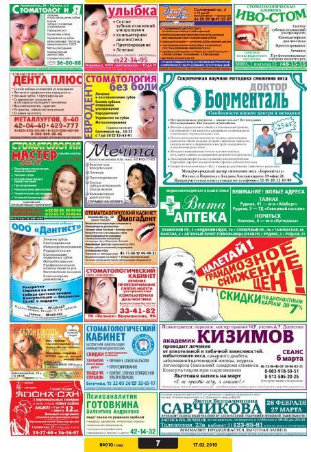 ОГИБДД отдельная из рук в руки барнаул прайс на рекламу магазинов Сургута