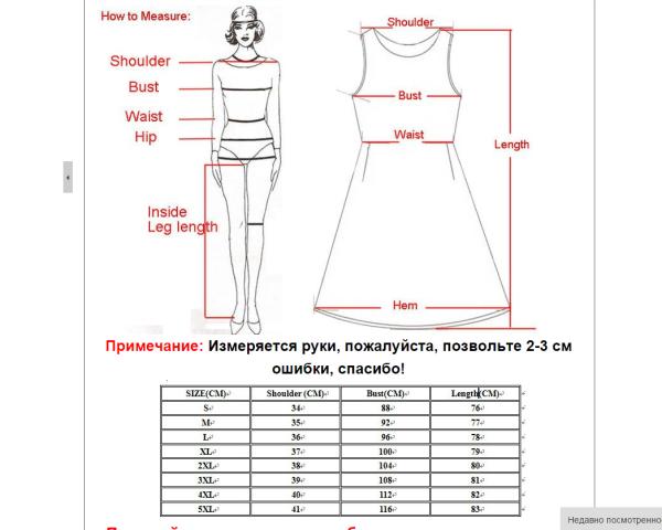 Алиэкспресс как выбрать размер верхней одежды