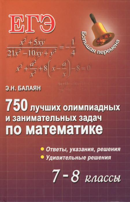 Решения олимпиадных задач по математике 6 7
