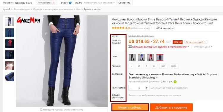 Как заказать одежду на алиэкспресс по размеру