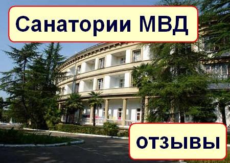 санатории для сотрудников мвд в крыму