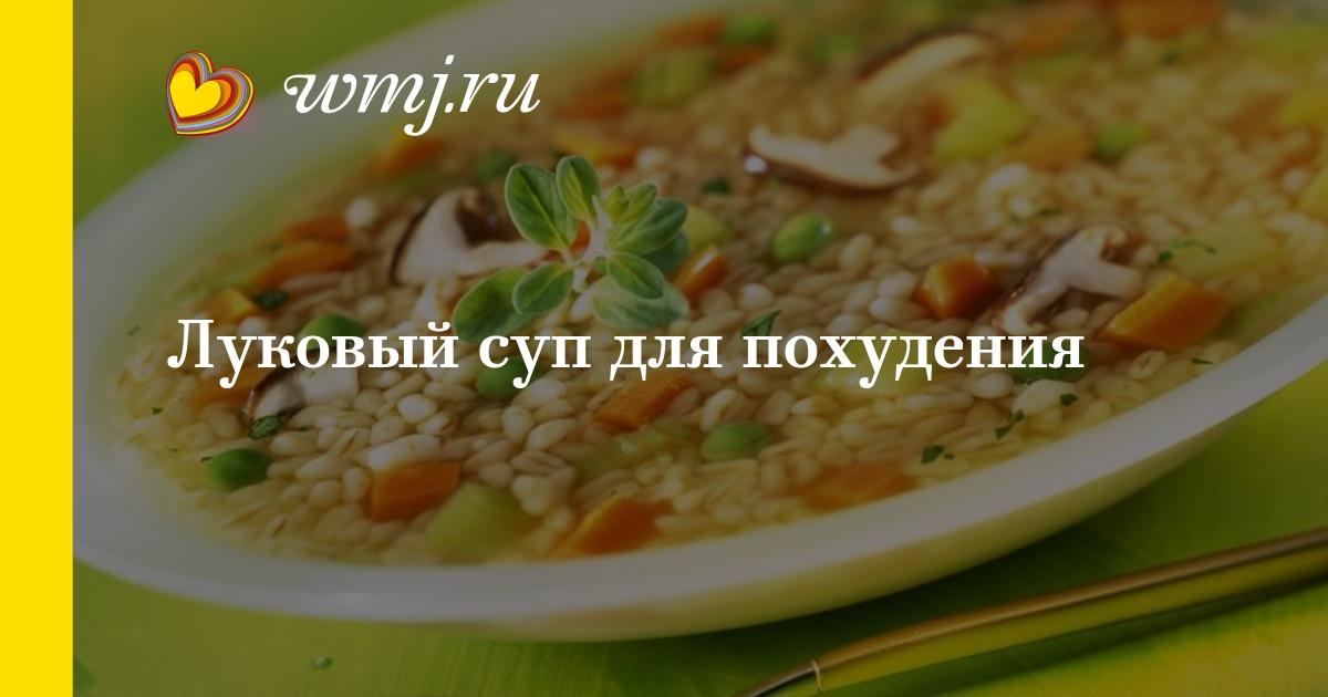 Диета — луковый суп комментарии - pneumococc
