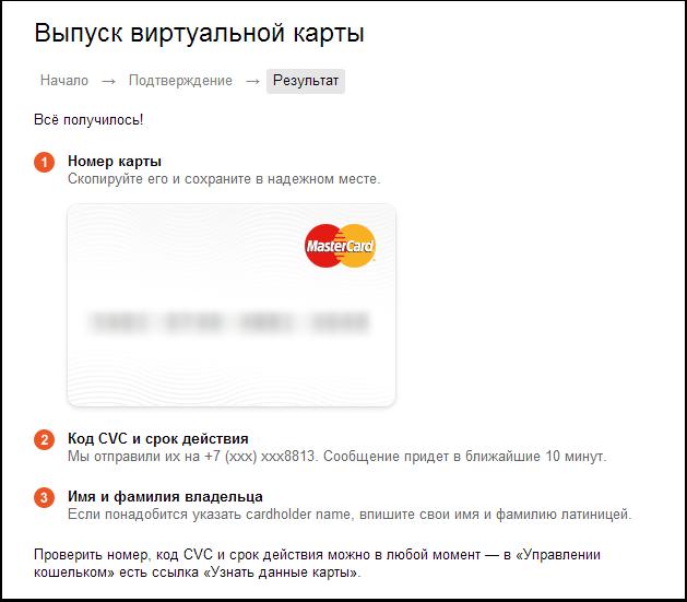 Создать бесплатный российский виртуальный номер