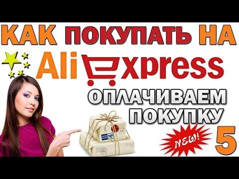 Как заработать на продажах в алиэкспресс