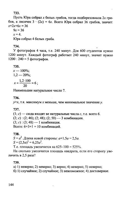 Математика 6 класс зубарева гдз 2013 г