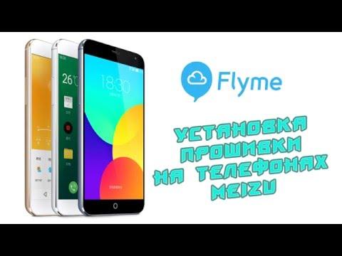 Download meizu m1 note firmware