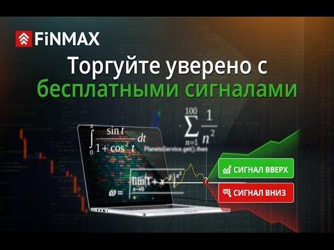 Сигналы торговли бинарными опционами скачать