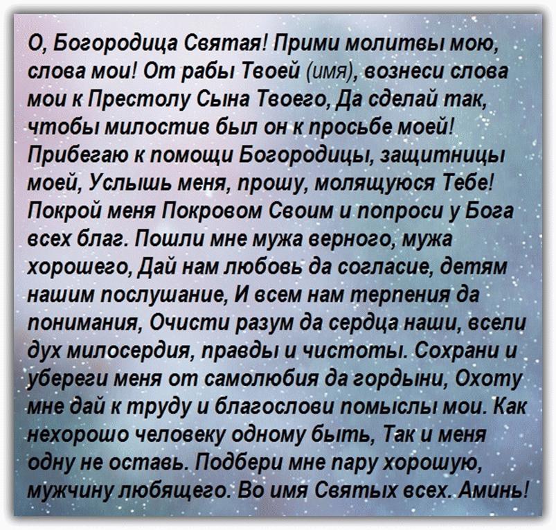 Молитва от приворота - vseobryadyru