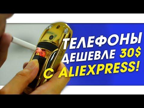 Дешевые телефоны с алиэкспресс видео