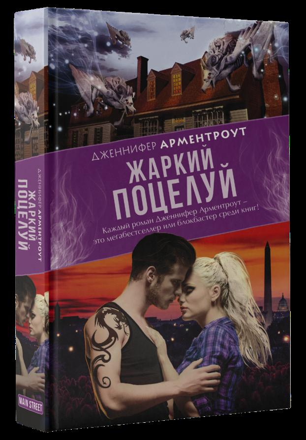 продолжение жаркого поцелуя арметроут Константинов