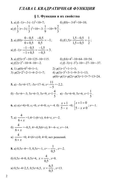Гдз по математике 7 класс макарычев феоктистов 2014 год