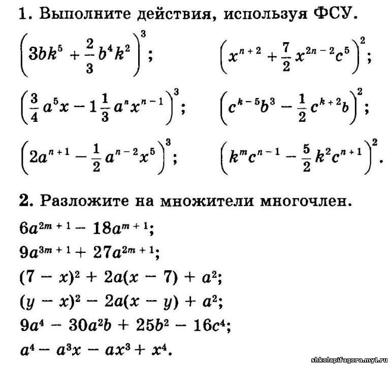 Гдз по математике 7 класс макарычев еуроки