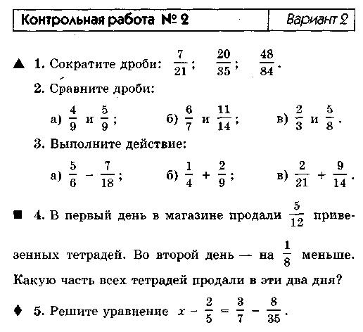 Контрольные и самостоятельные по математике 6 класс с ответами