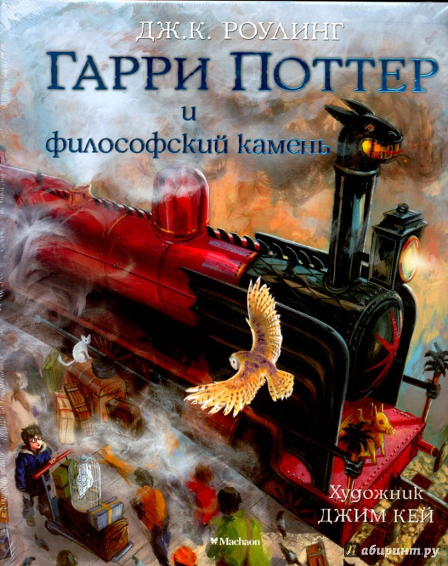 Harry Potter and the Philosopher's Stone Audiobook –
