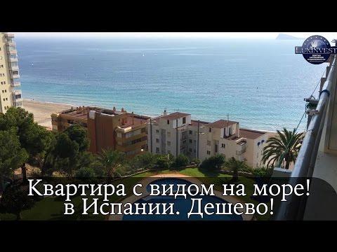 Сколько стоит квартира в испании на берегу моря в рублях фото
