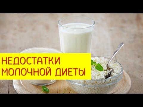 Диета быстрая на молоке