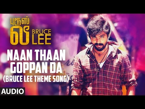 Lee Tamil Mp3 Songs Download - MassTamilan