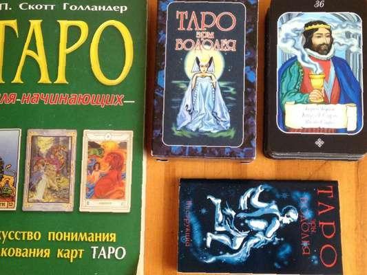 Значение карт Таро при гадании - Толкование