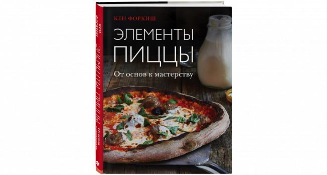 Что такое американская пицца