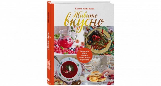 «Живите вкусно!» Елены Маньенан