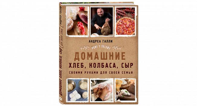 «Домашние хлеб, колбаса, сыр» Андреа Галли