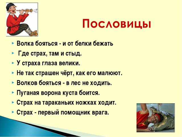 Русская народная сказка 2-й