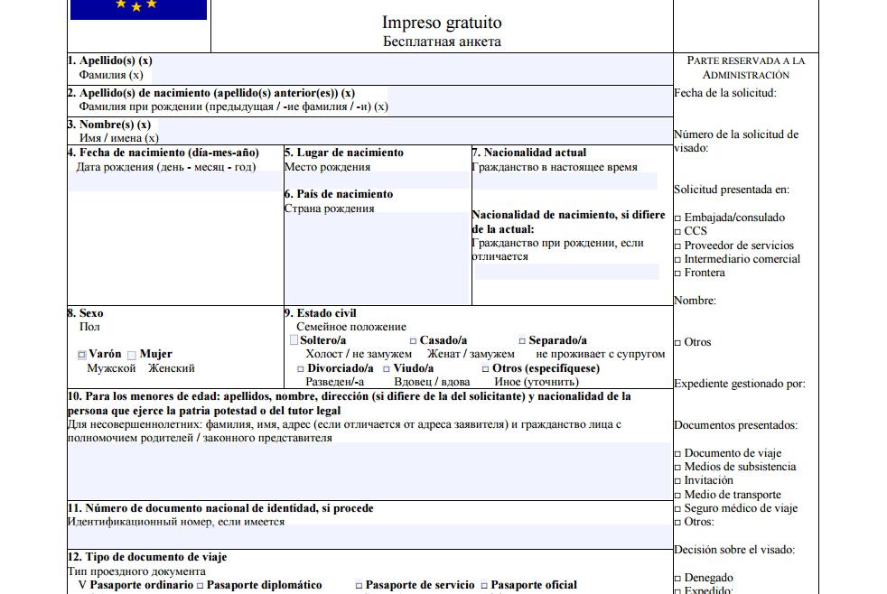 Образец анкеты для визы испанию для владельца недвижимости