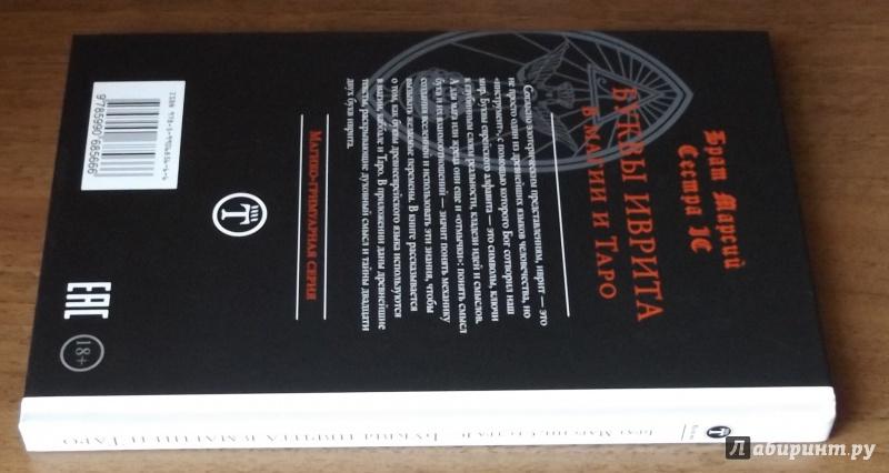Алексей Игнатов - Скрытые силы таро