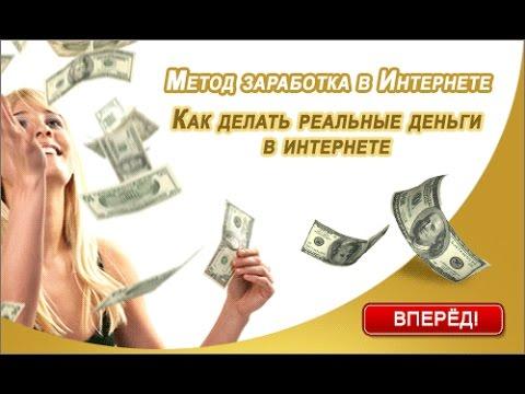 Заработать в интернете на вкладах