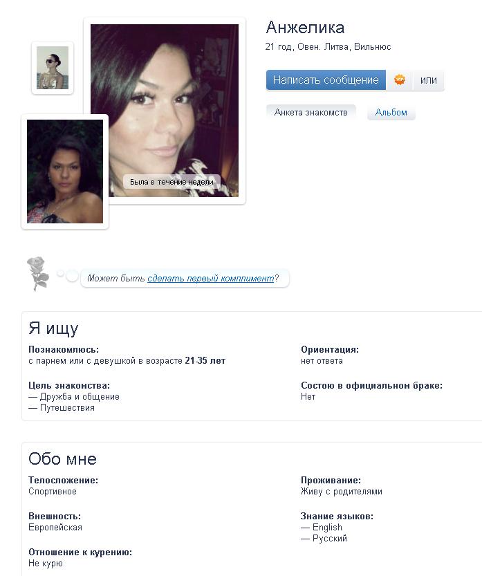 Мамба сайт знакомства в томске