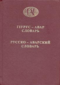станции скачат руски дагестан словар оборудование для