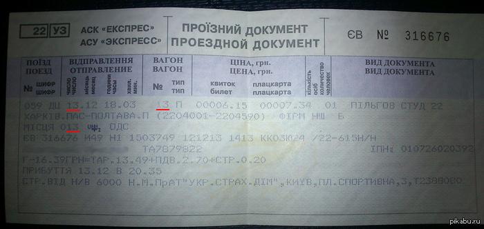 билет из москвы до томска на поезде