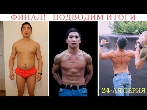 Как быстро похудеть на 10 кг видео