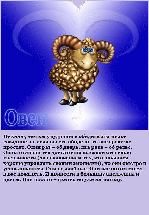 Гороскоп овен женщины   сегодня