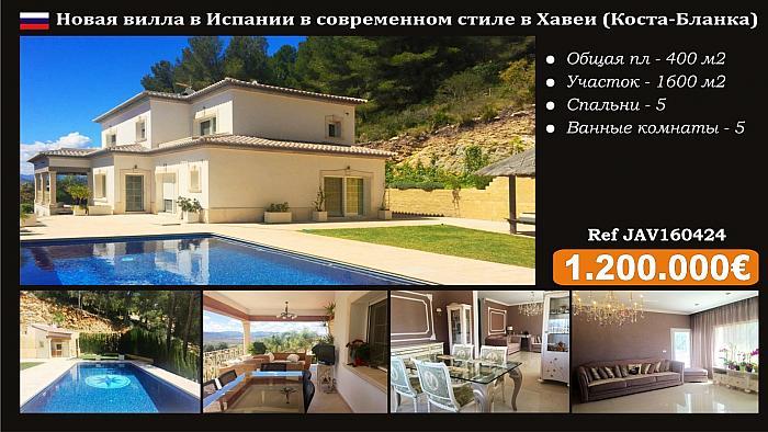 Продавать недвижимости в испании