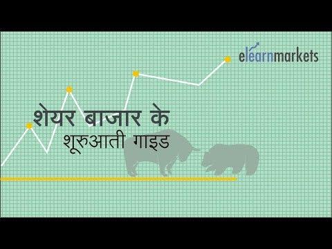 bc market guide stock market hindi Full Free Download