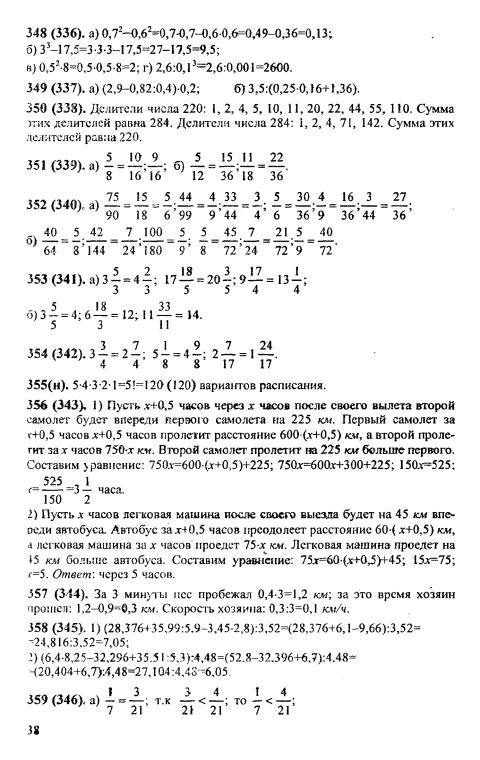Решебник по математике 6 класс виленкин 300 ответы