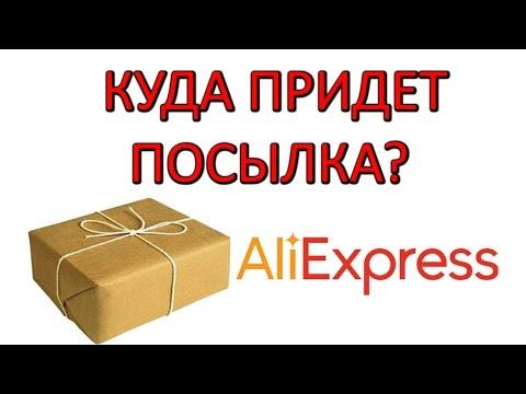 Как правильно получить посылку с телефоном на почте с алиэкспресс
