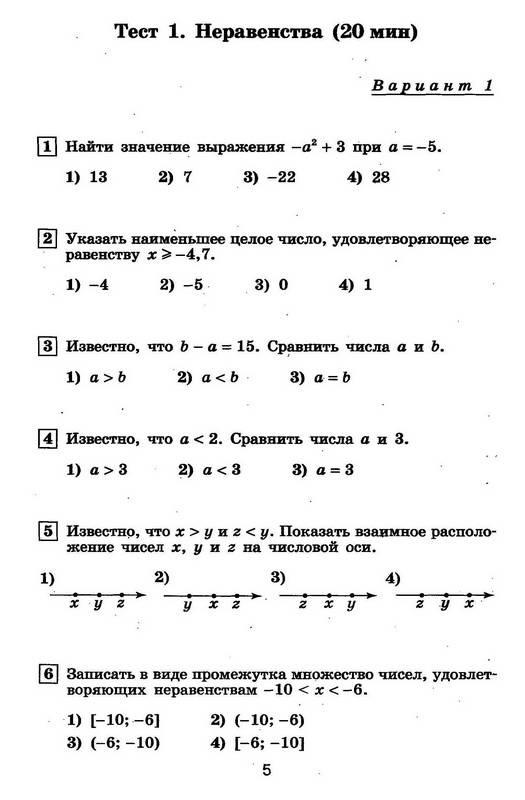Тестирование по математике 8 класс с ответы