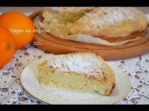 Видео рецепт быстрый пирог на кефире