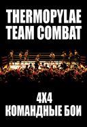 Командные бои «Thermopylae Team Combat»