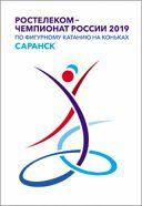 Ростелеком. Чемпионат России по фигурному катанию на коньках 2019