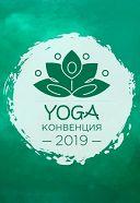 IV Йога Конвенция в Казани 2019