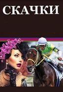 Скачки / главный приз для Арабских лошадей