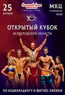 Открытый кубок белгородской области по бодибилдингу и фитнес бикини