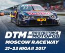 DTM 2017 Пакет — Уикенд.